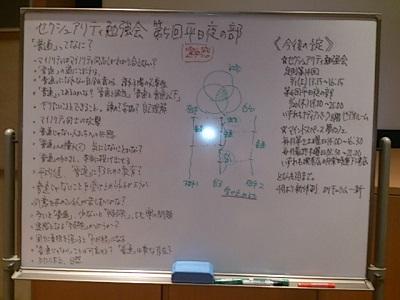 セクシュアリティ勉強会第5回平日夜の部6