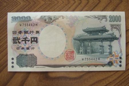 2sen-yen.jpg