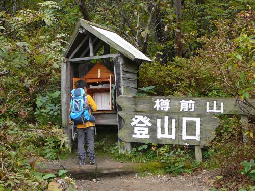 ハイキング気分で来た樽前山