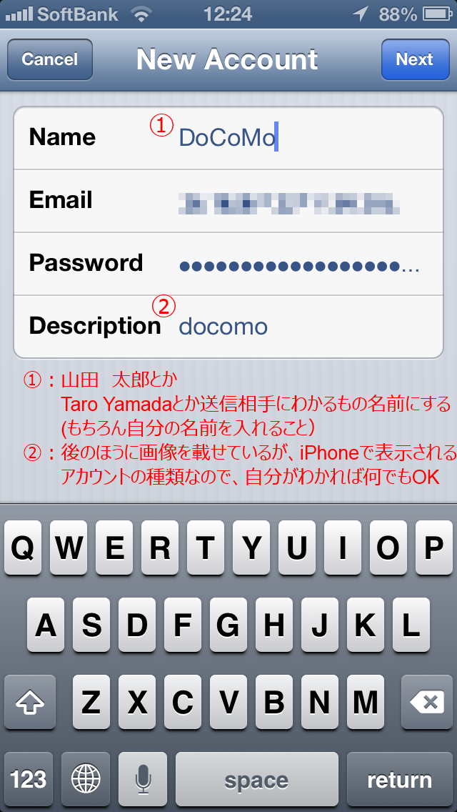 SPmode_mail_iPhone_04.png
