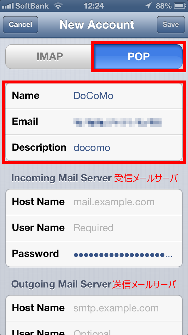 SPmode_mail_iPhone_07.png