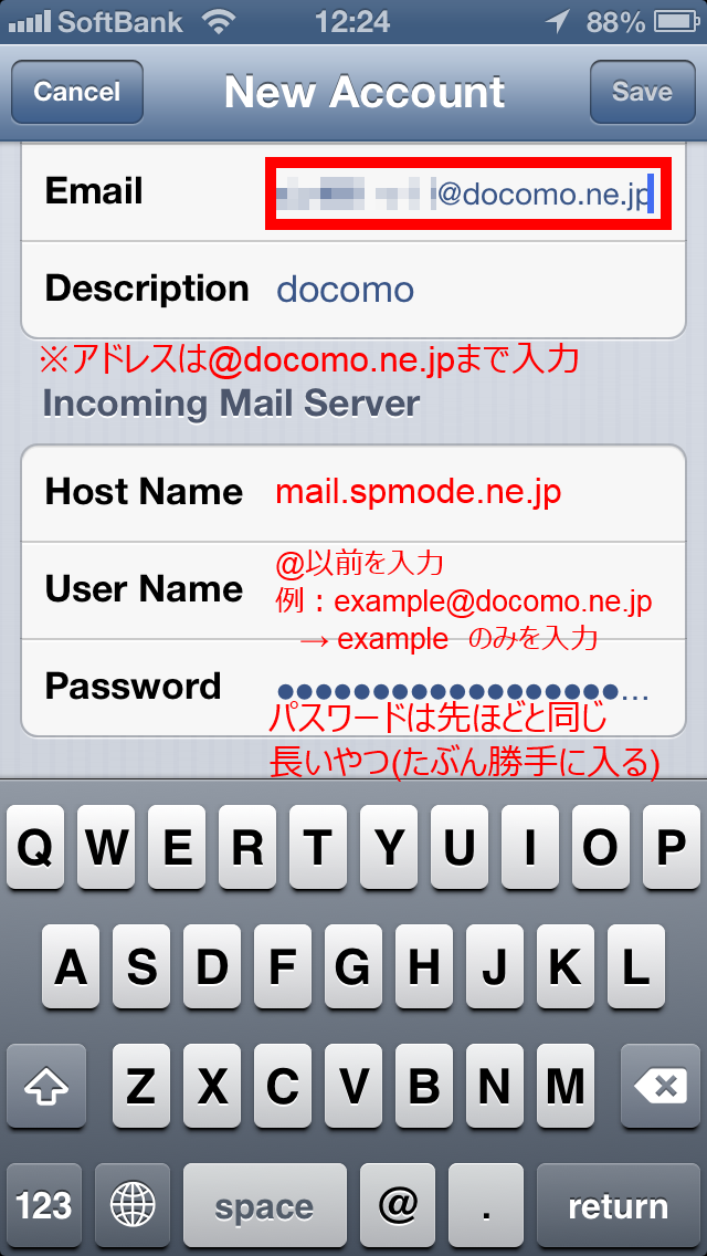 SPmode_mail_iPhone_08.png