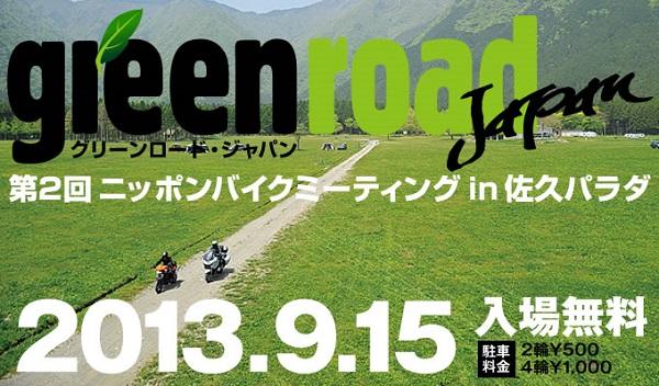 GreenRoadJapanバナー