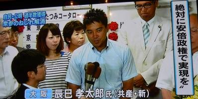辰巳孝太郎候補