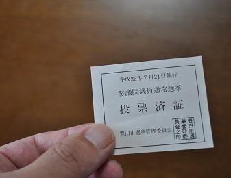 投票済証 参院選 (2)