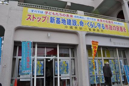 沖縄 統一連