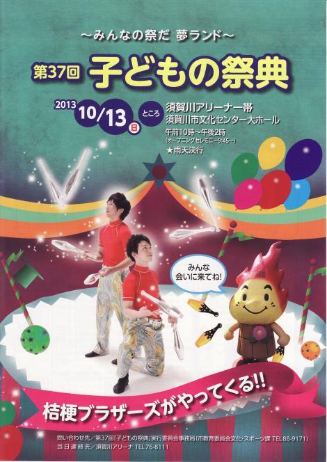 13 10 13 須賀川37子供の祭典1