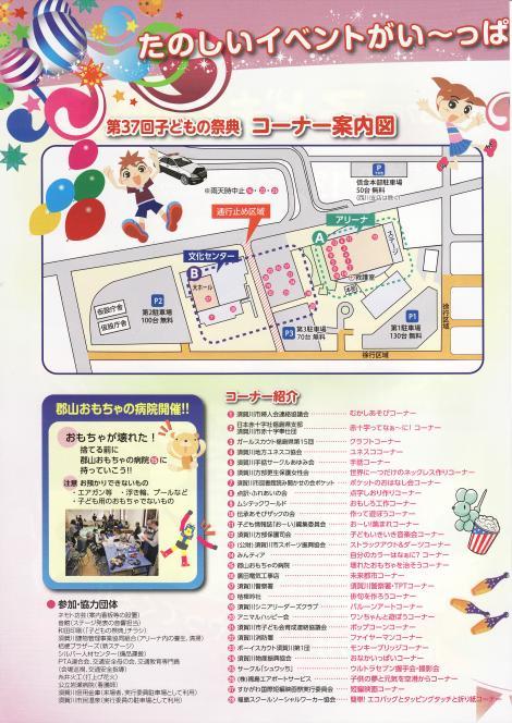 13 10 13 須賀川37子供の祭典2
