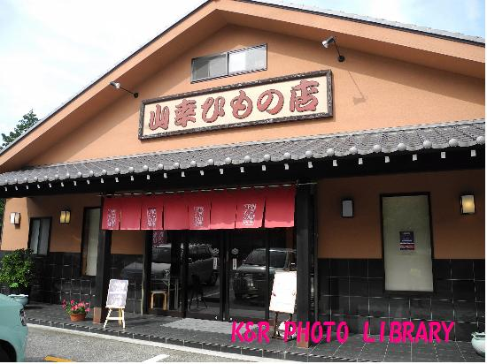 山幸ひもの店
