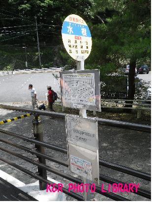 水根バス停