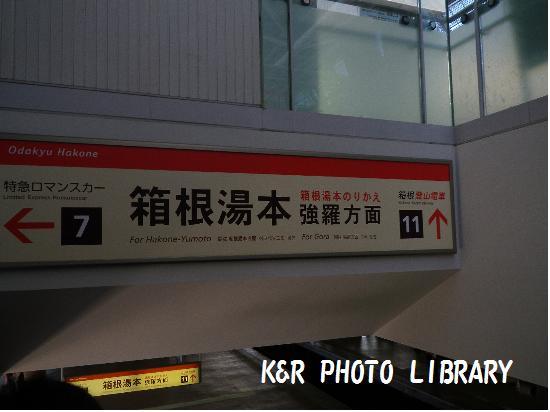 小田急線ホームへ