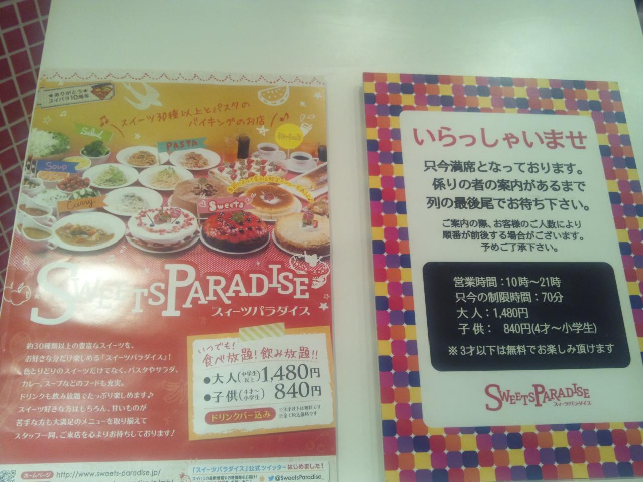 スイーツパラダイス渋谷パルコ店(店内)