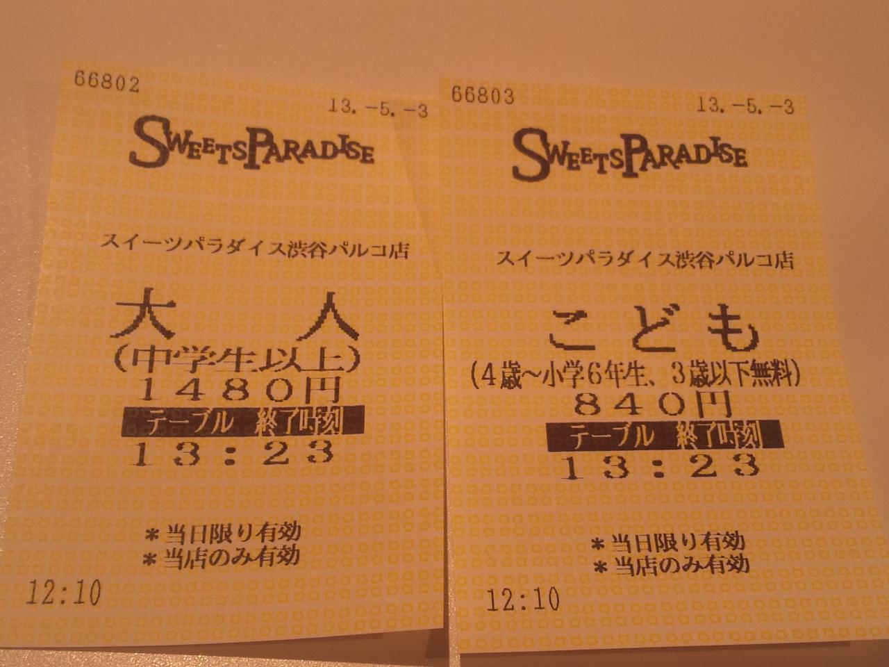 スイーツパラダイス渋谷パルコ店(食券)