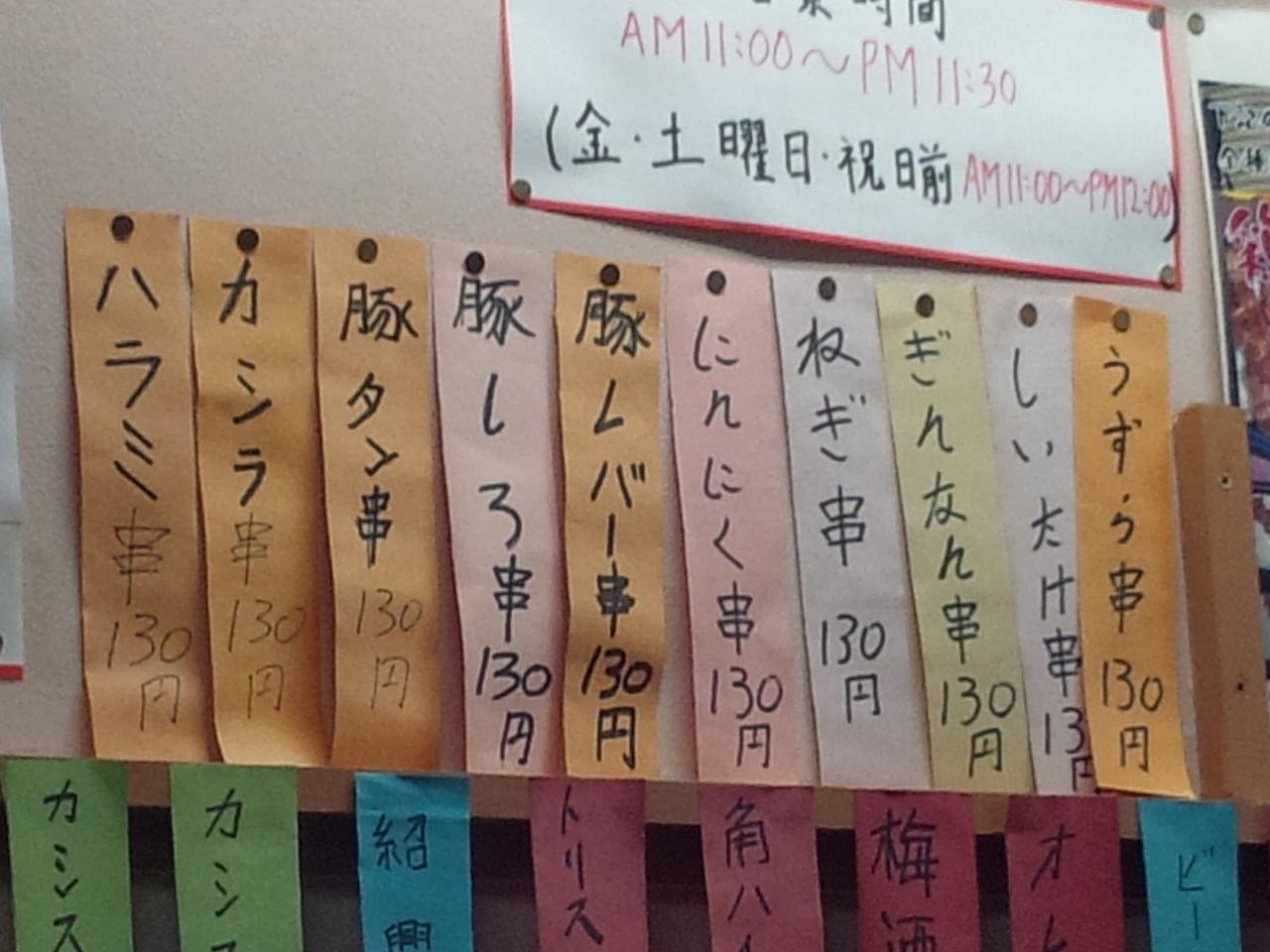 串や味楽(メニュー)