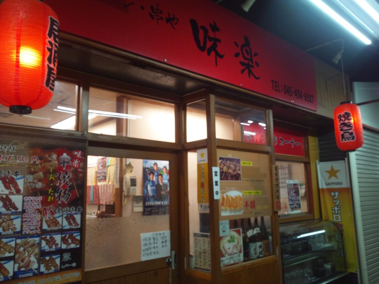 串や味楽(店舗外観)