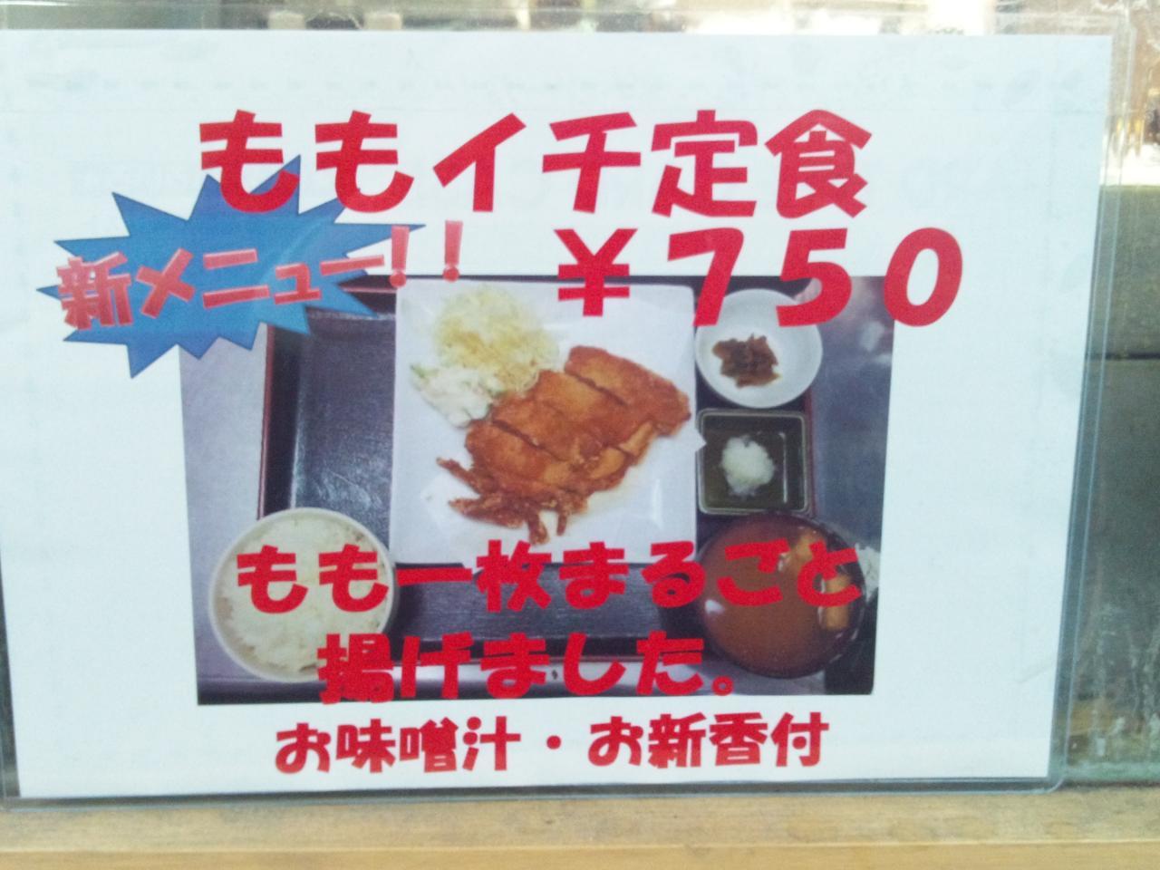 えぞや六角橋店(店頭)