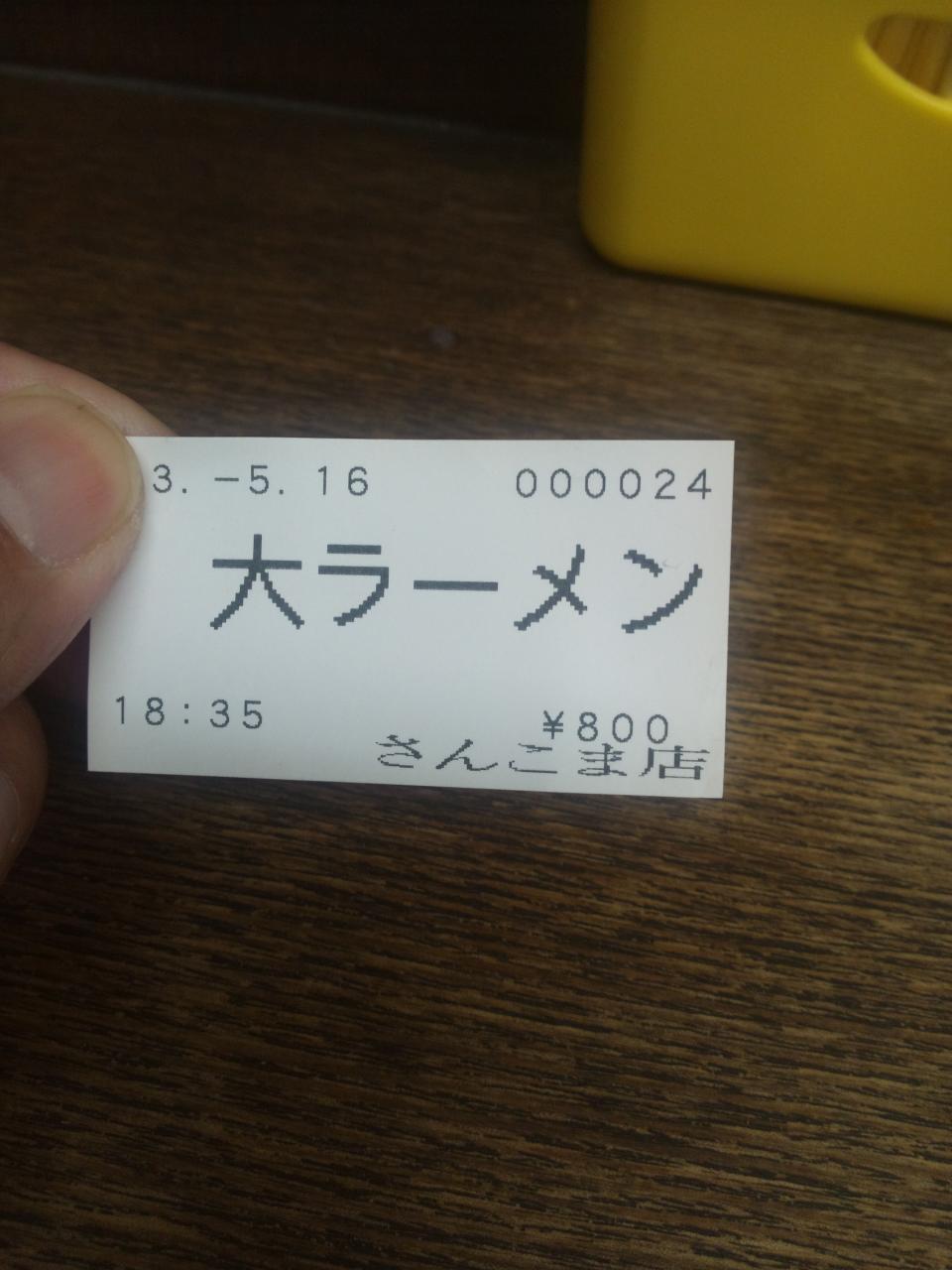 蓮爾さんこま店(食券)