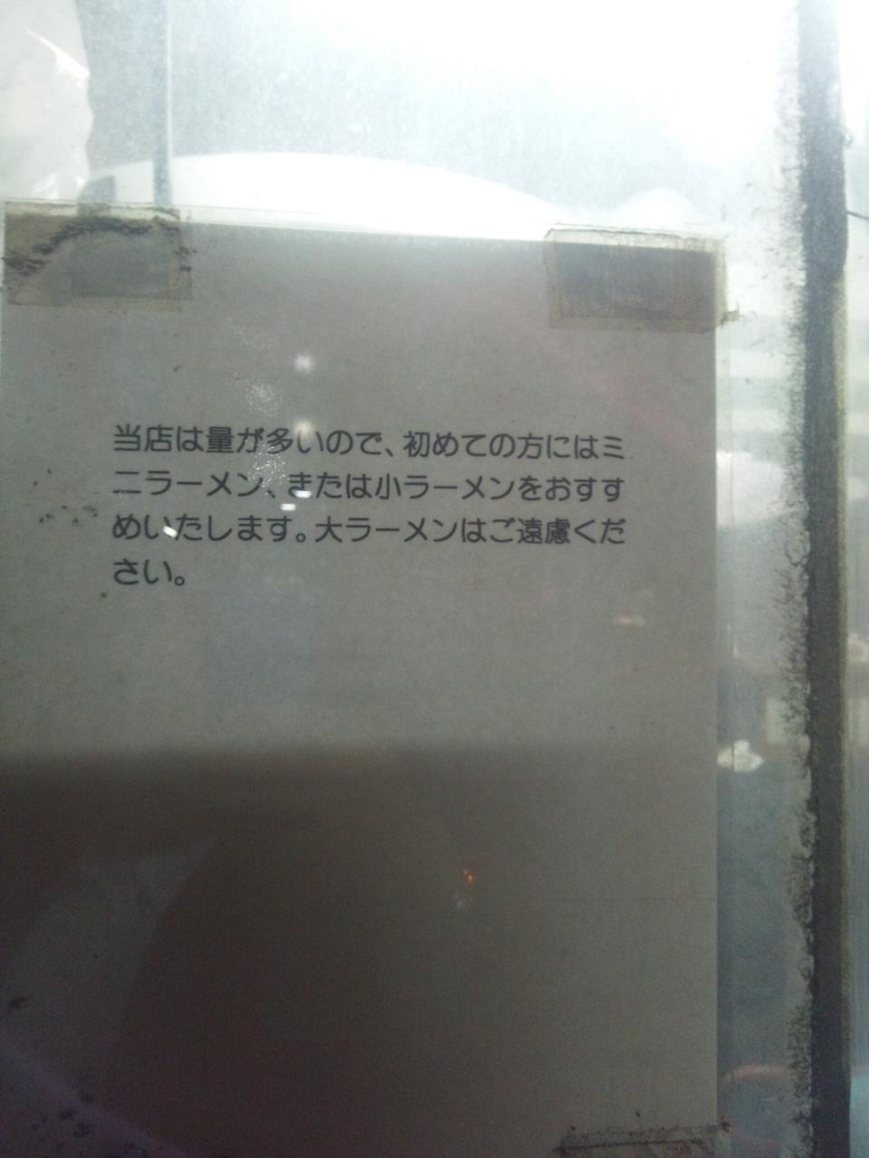 蓮爾さんこま店(注意書き)