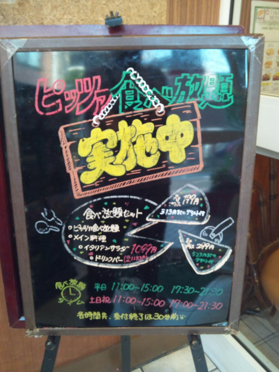 グラッチェ・ガーデンズ宮前平店(看板)