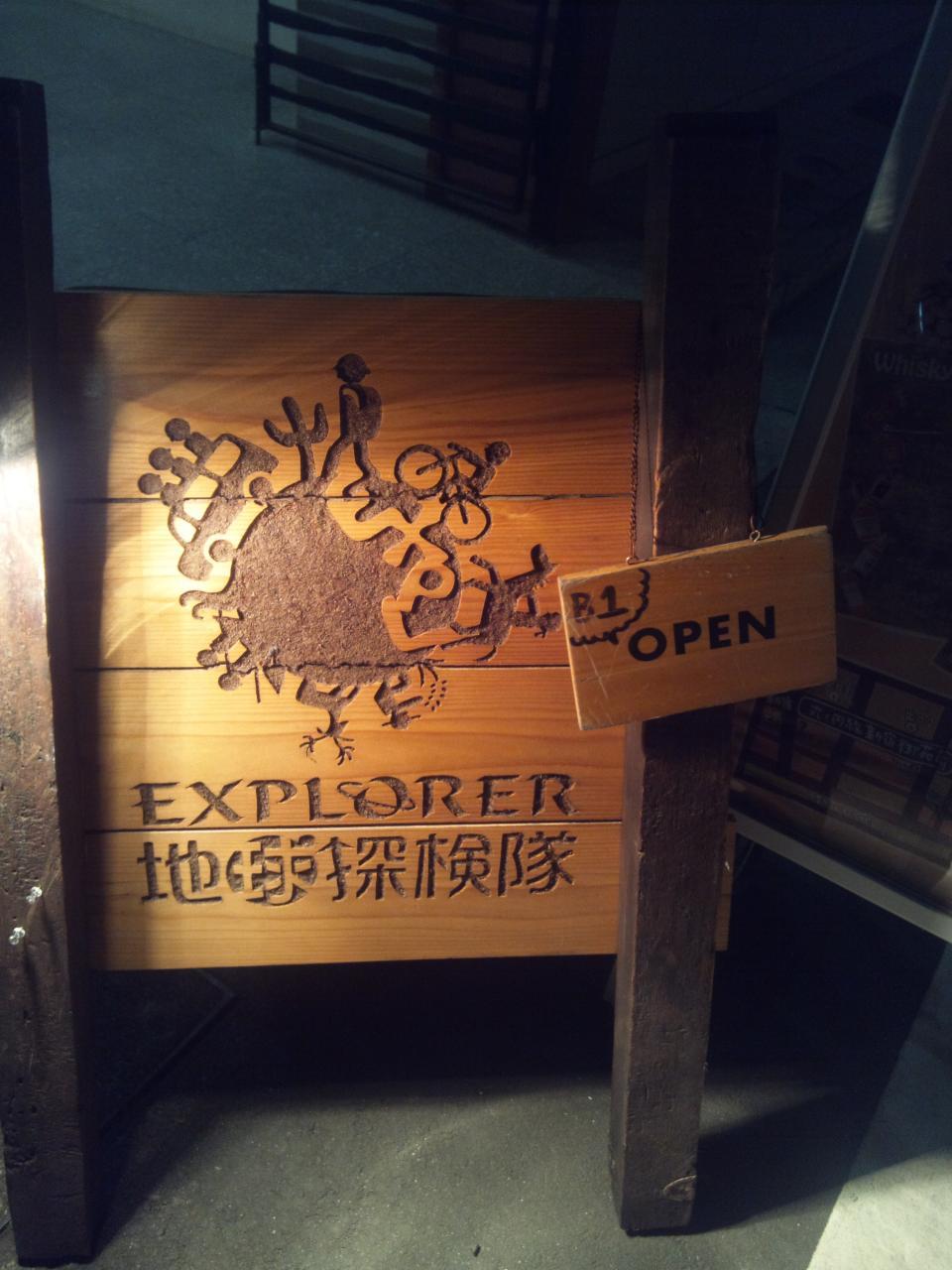 地球探検隊旅するカフェバー(店頭)