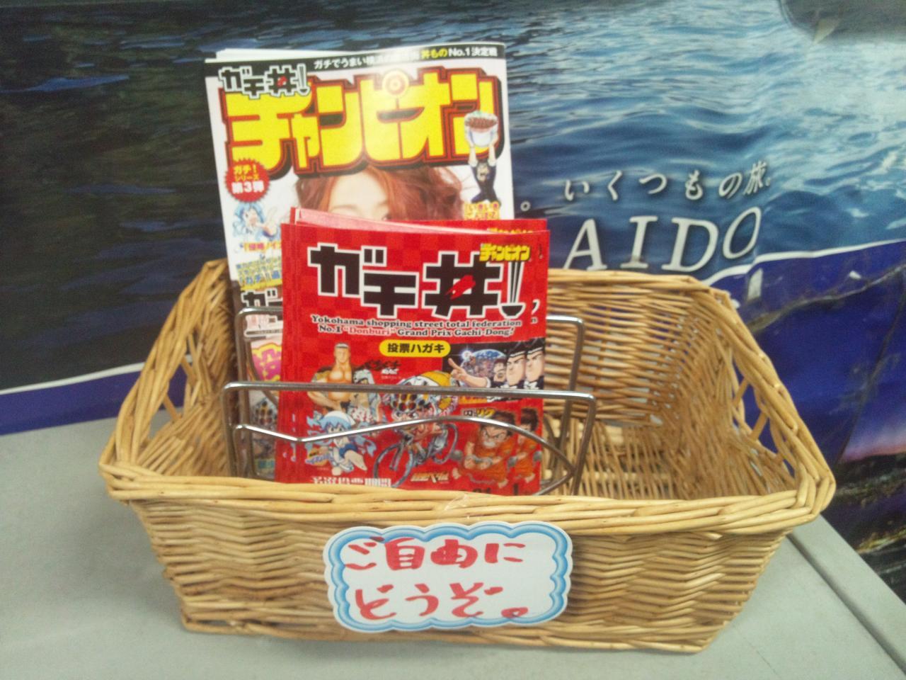 えぞや六角橋店(ガチ丼)