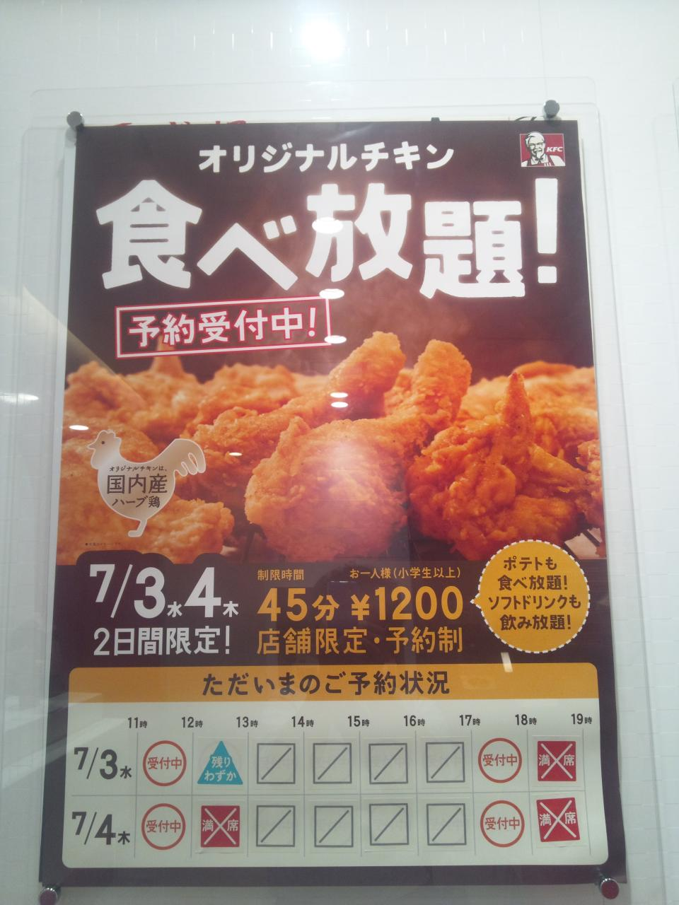 ケンタッキー三田店(食べ放題)