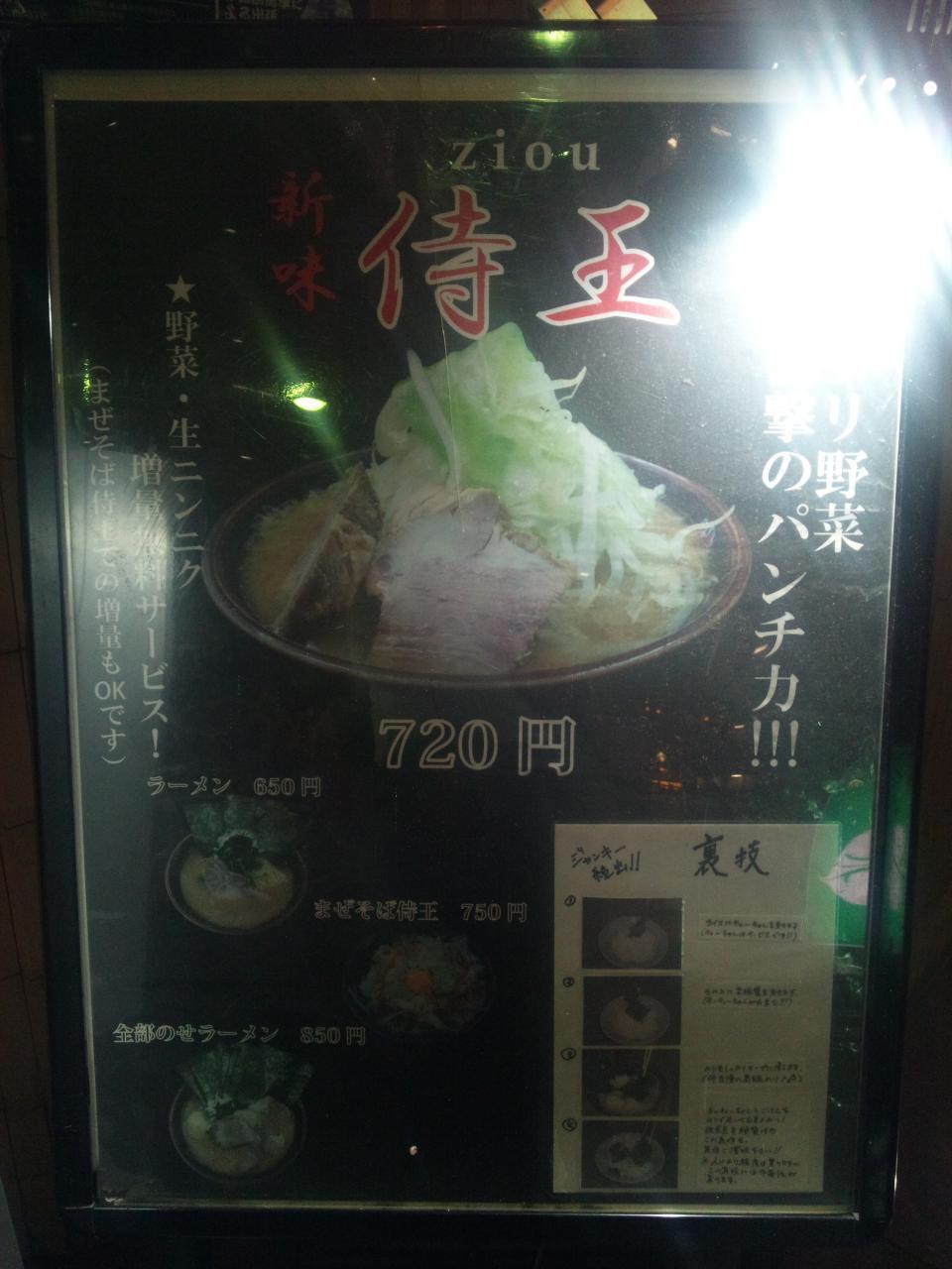 横浜家系侍渋谷店(看板)