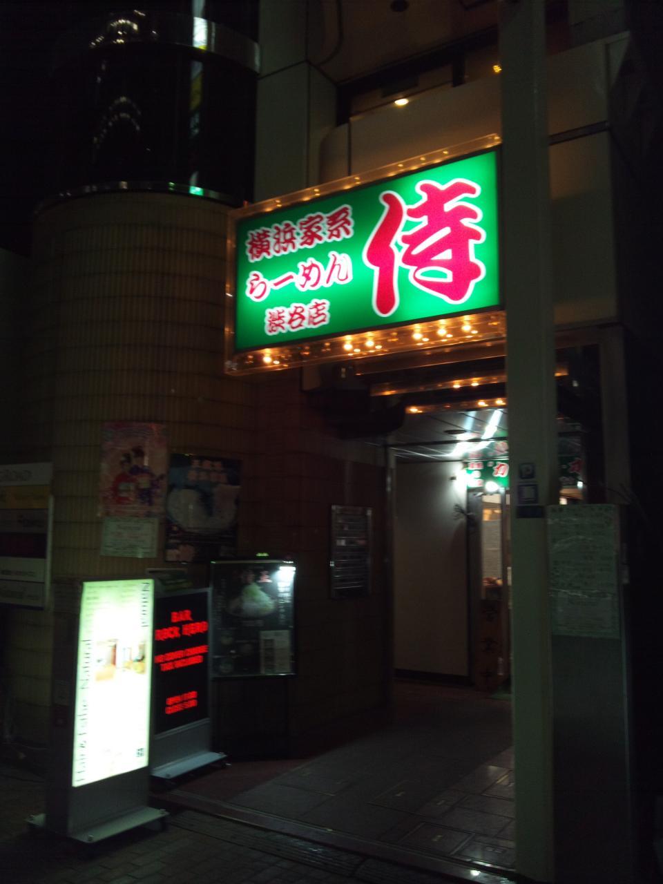 横浜家系侍渋谷店(店舗外観)
