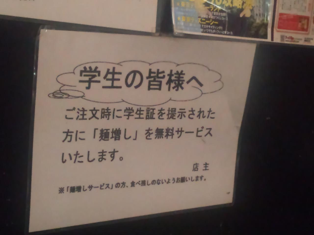 横浜家系侍渋谷店(食券)