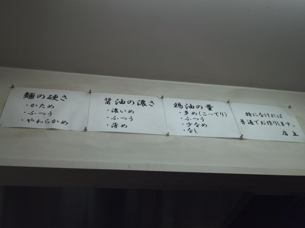 横浜家系侍渋谷店(店内)