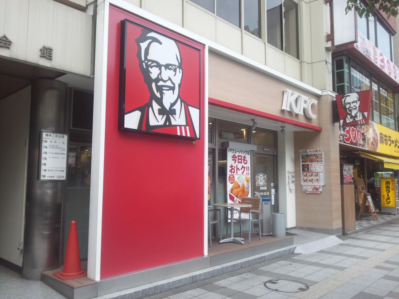 ケンタッキーフライドチキン三田店(店舗外観)