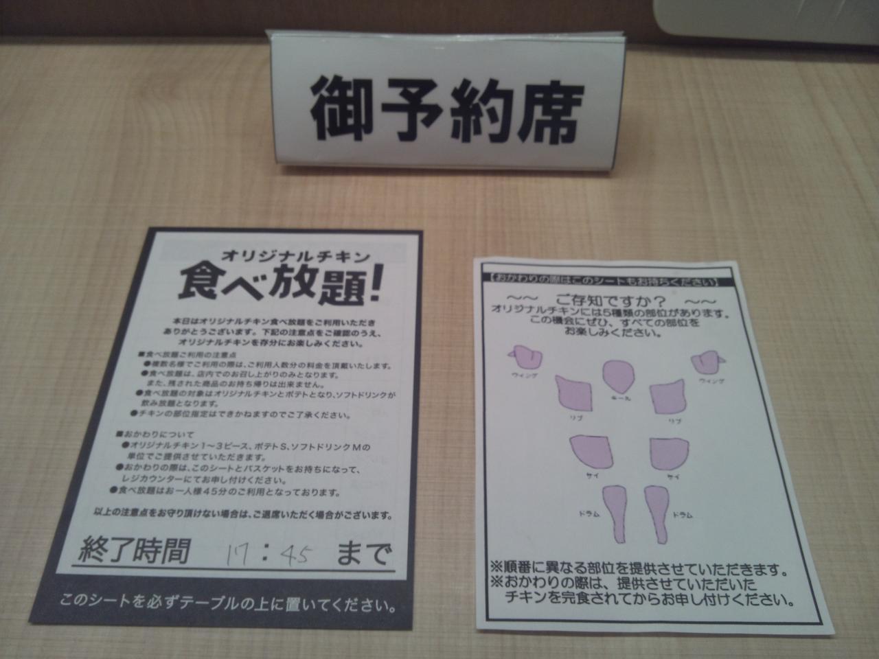 ケンタッキーフライドチキン三田店(食べ放題)