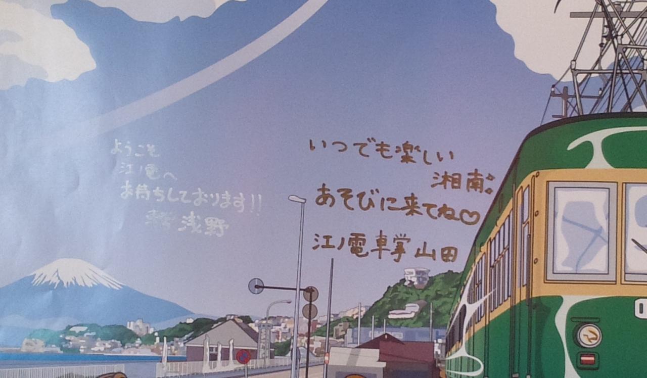 BLUE_CORNER(江ノ電)