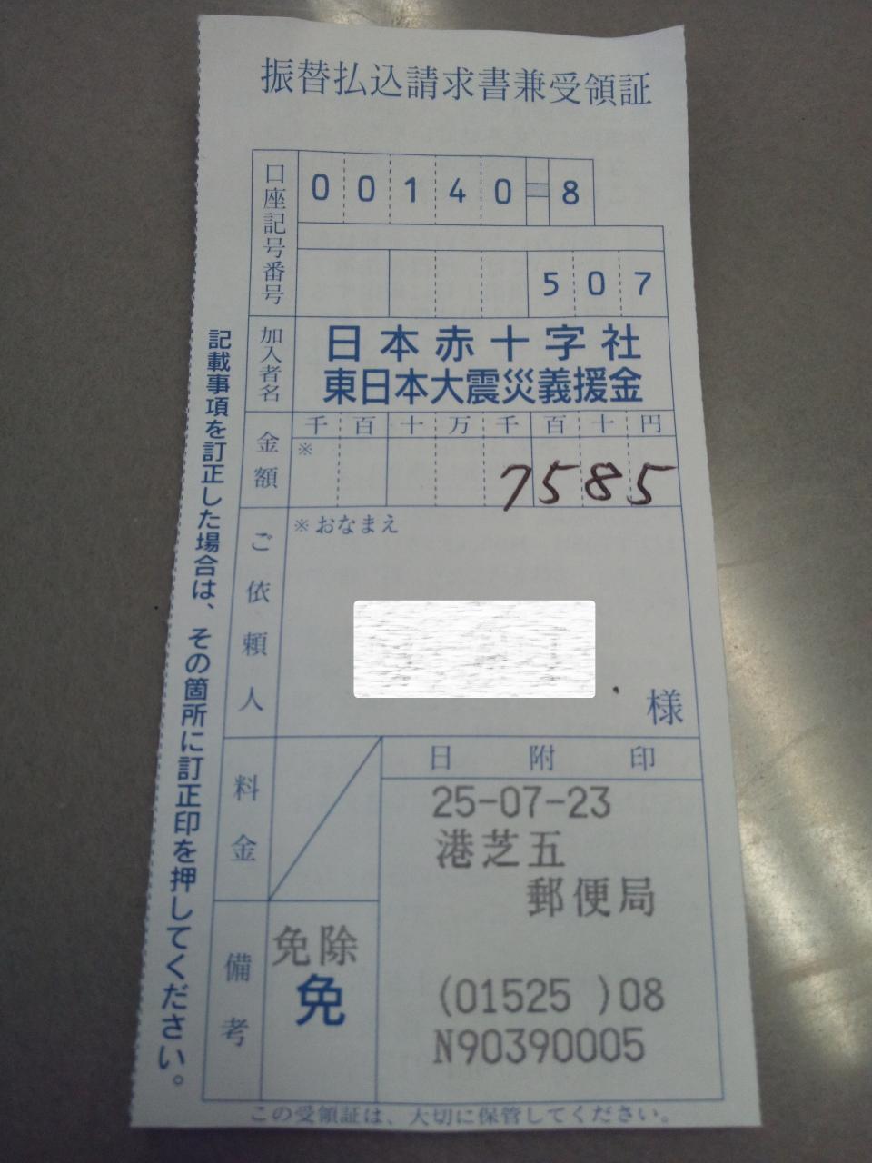 日本赤十字(20130723)