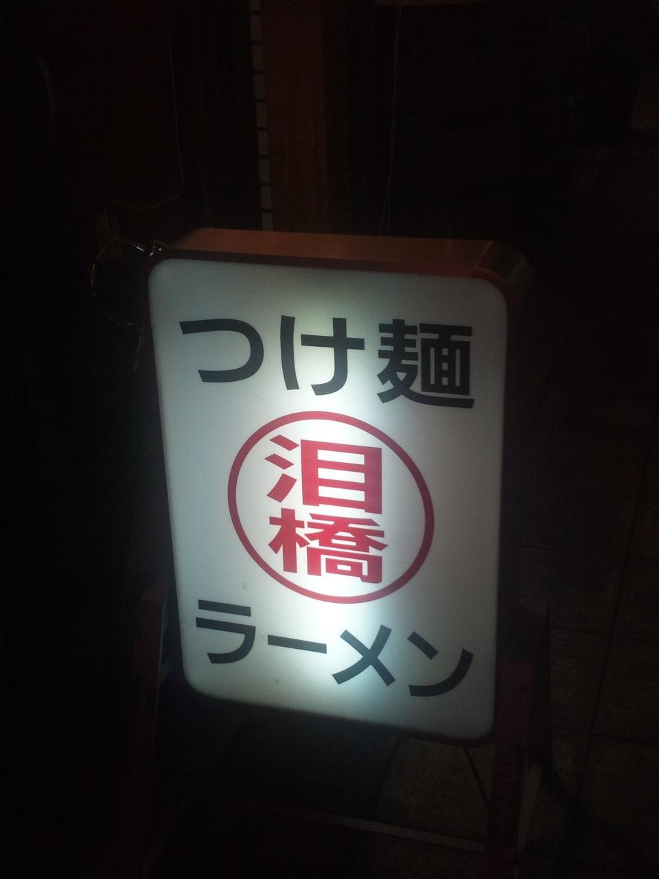泪橋(店舗外観)