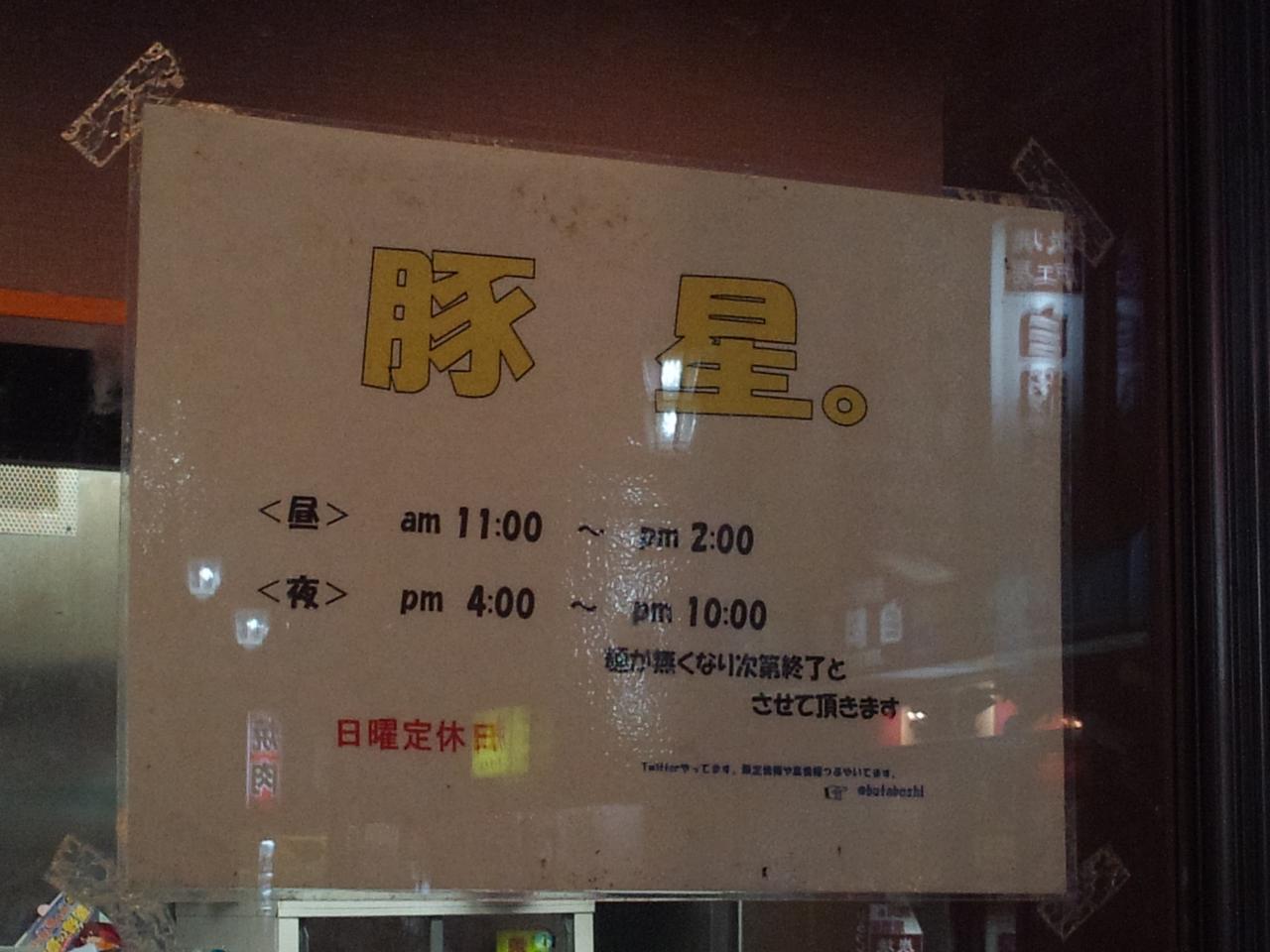 豚星(店舗外観)