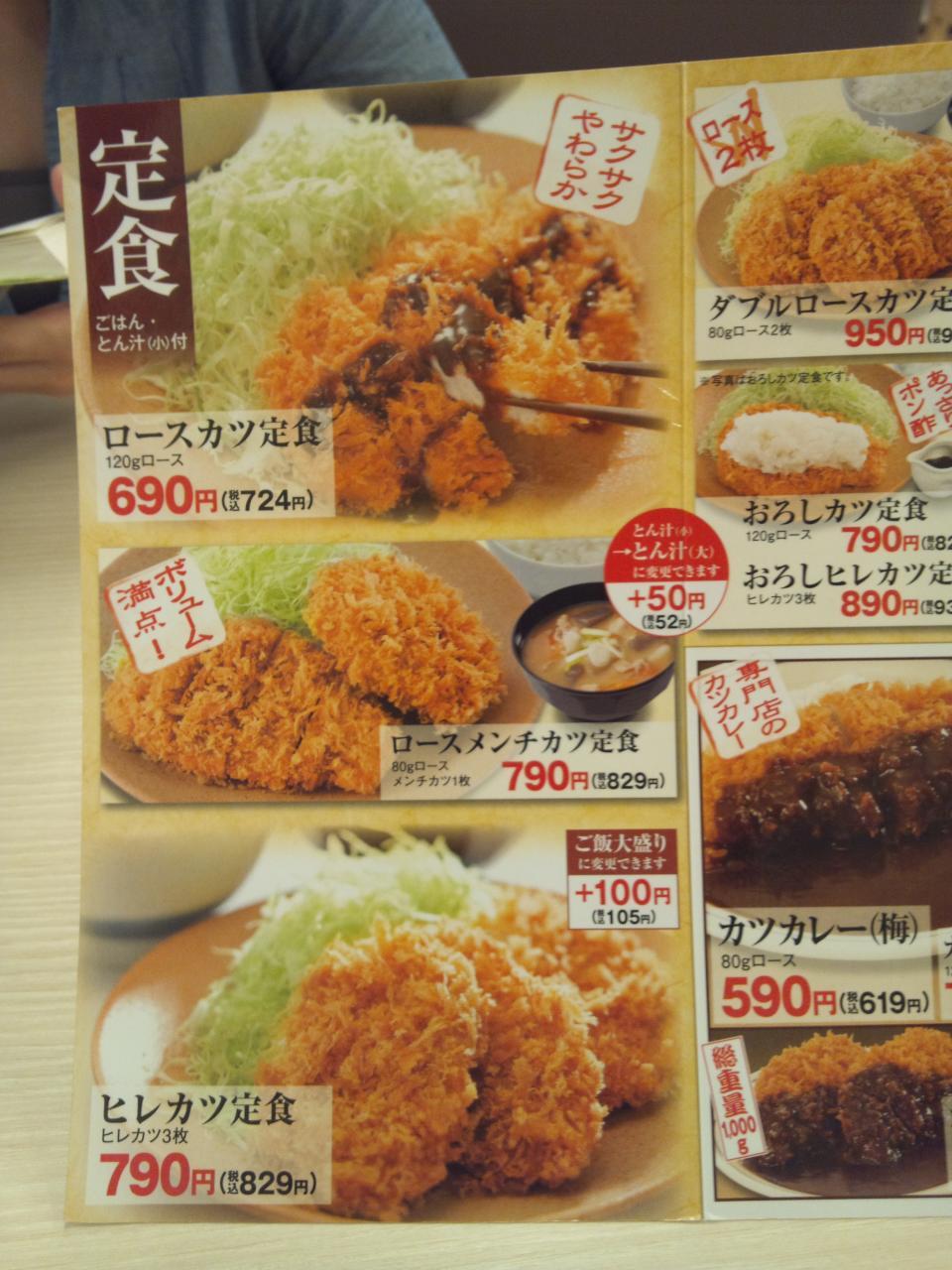 かつや川崎梶ヶ谷店(メニュー)