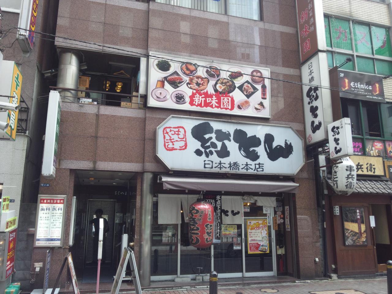 新味園(店舗外観)