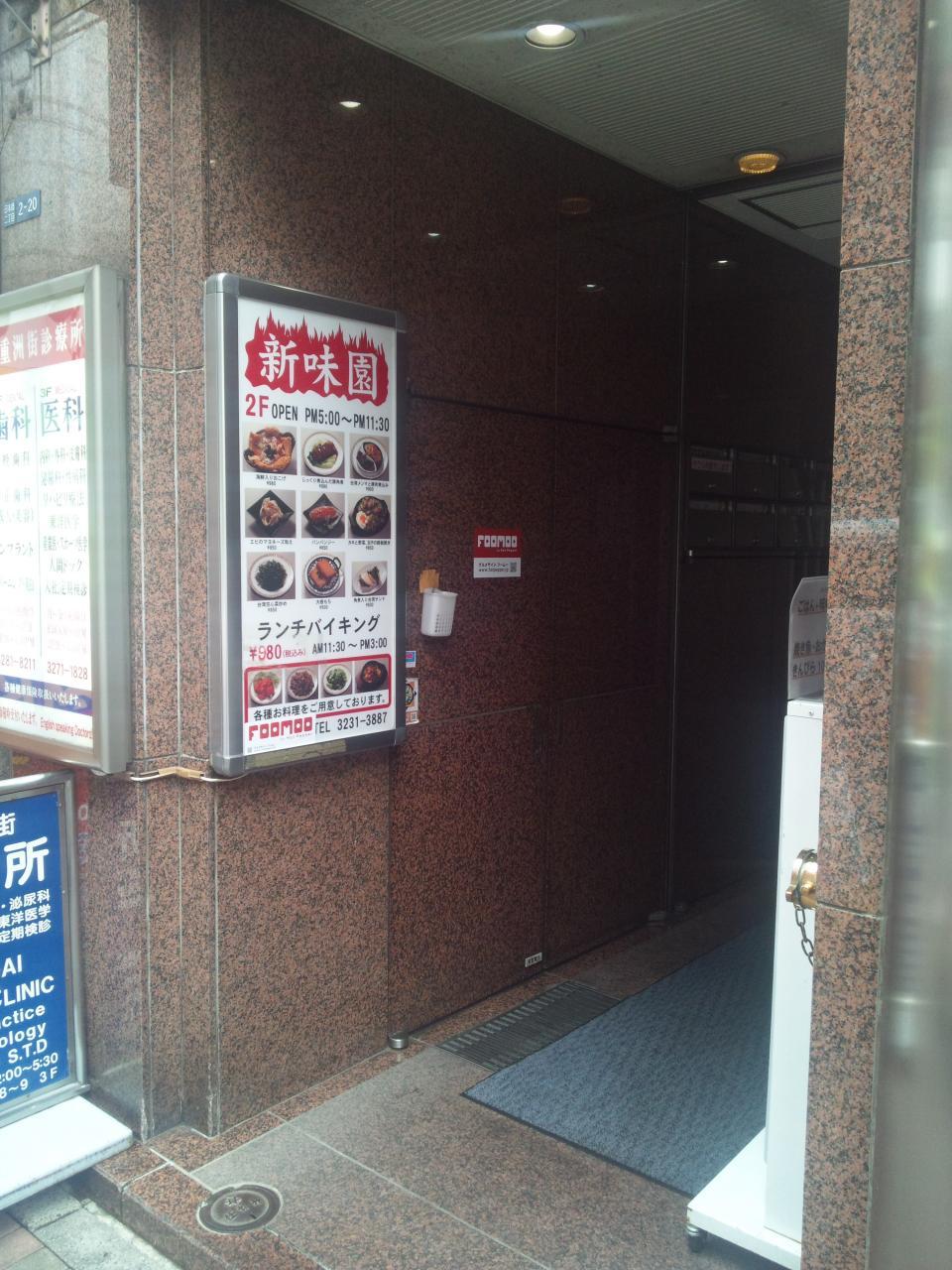 新味園(入り口)