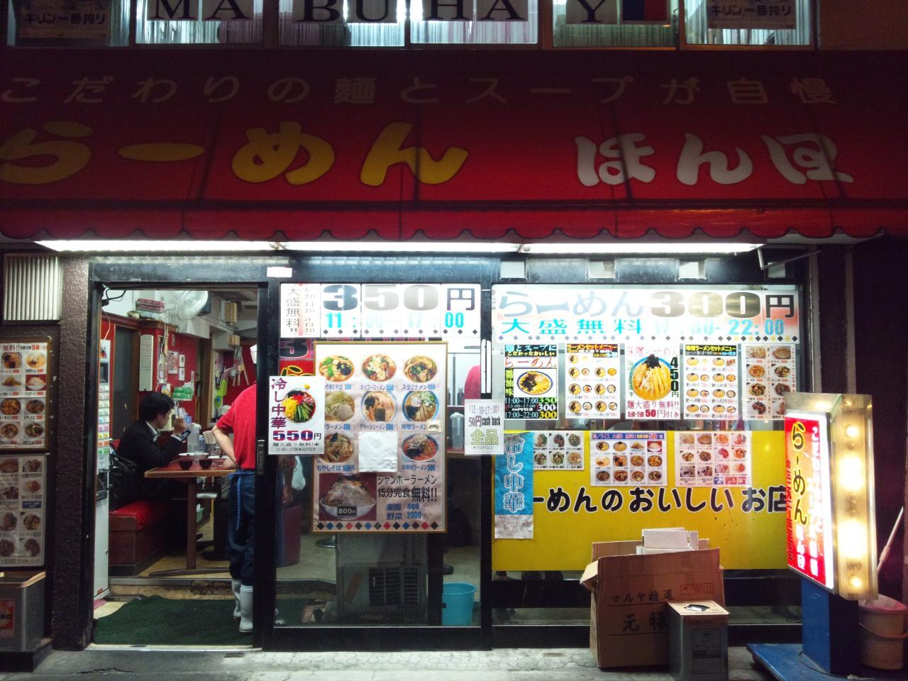 ほん田(店舗外観)