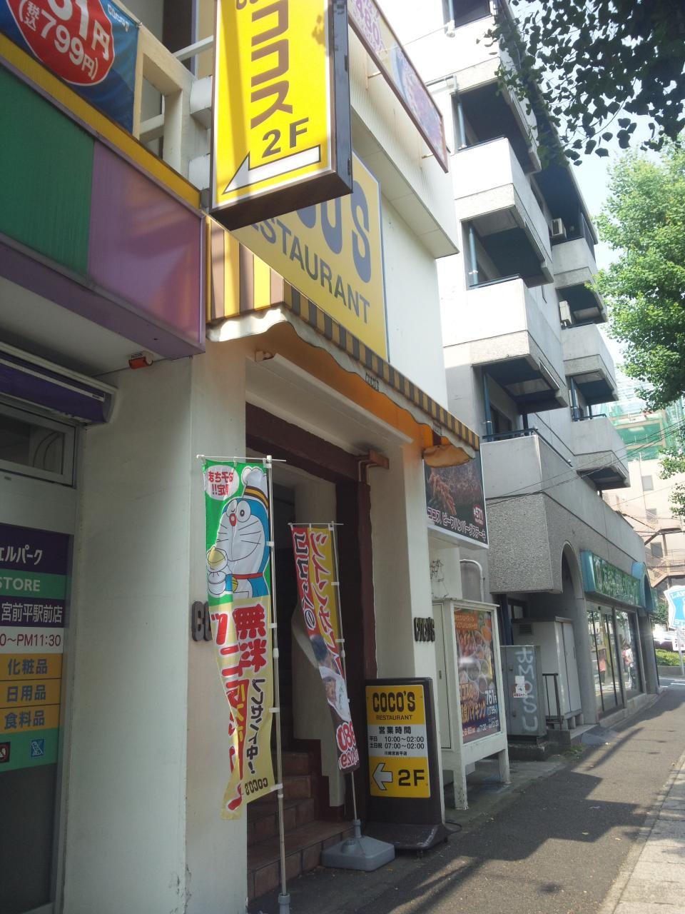 COCOS川崎宮前平(店舗外観)