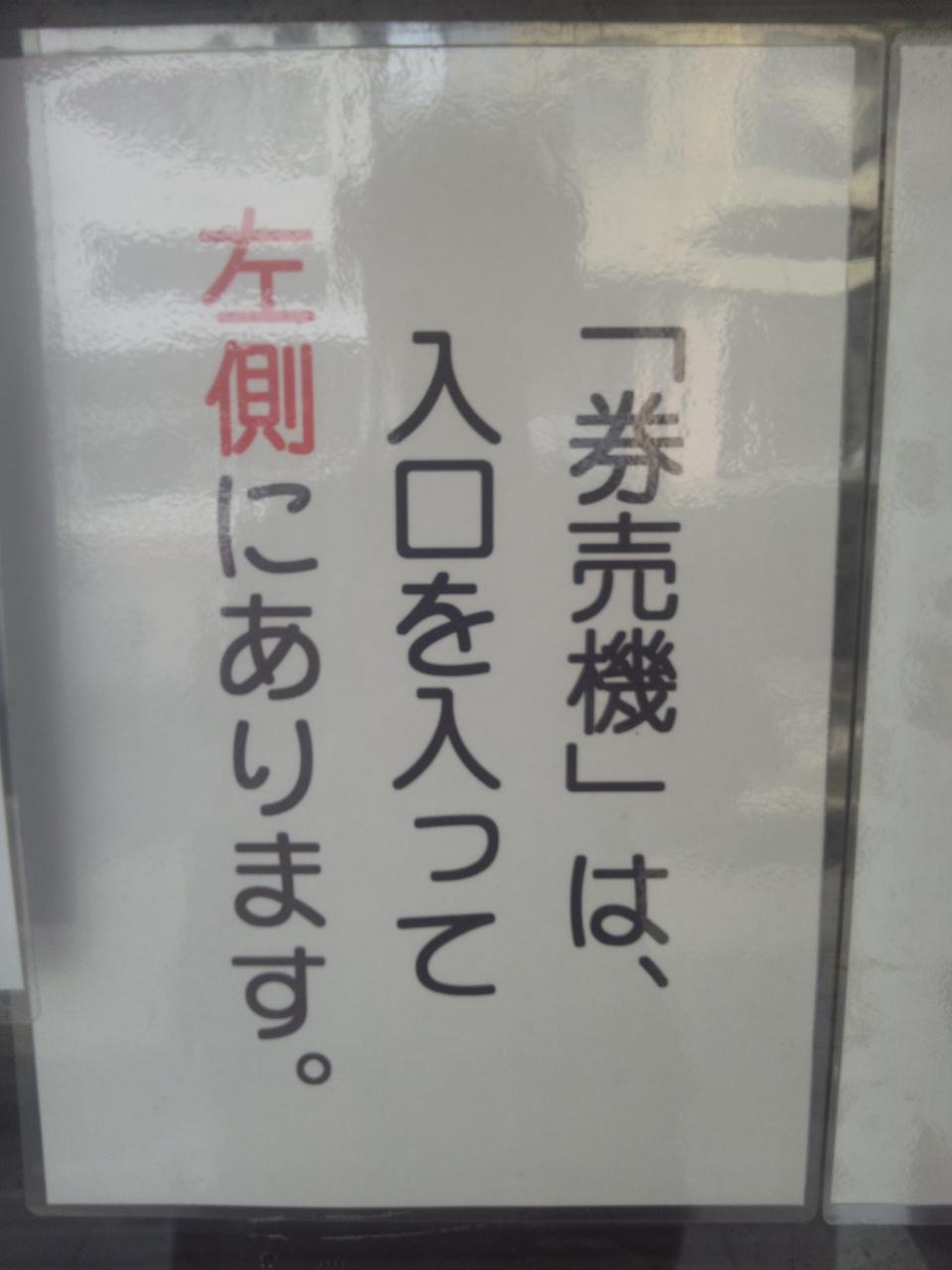 蓮爾登戸店(注意書き)