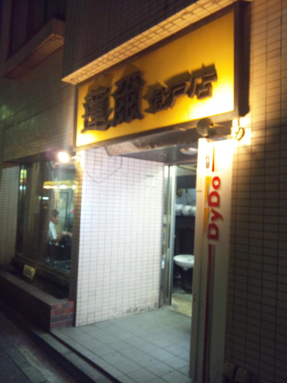 蓮爾登戸店(店舗外観)