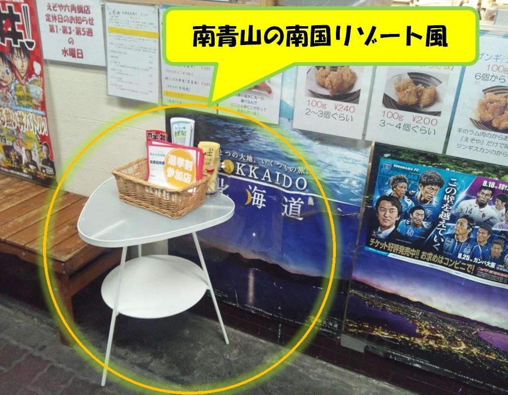 えぞや六角橋店(南青山)