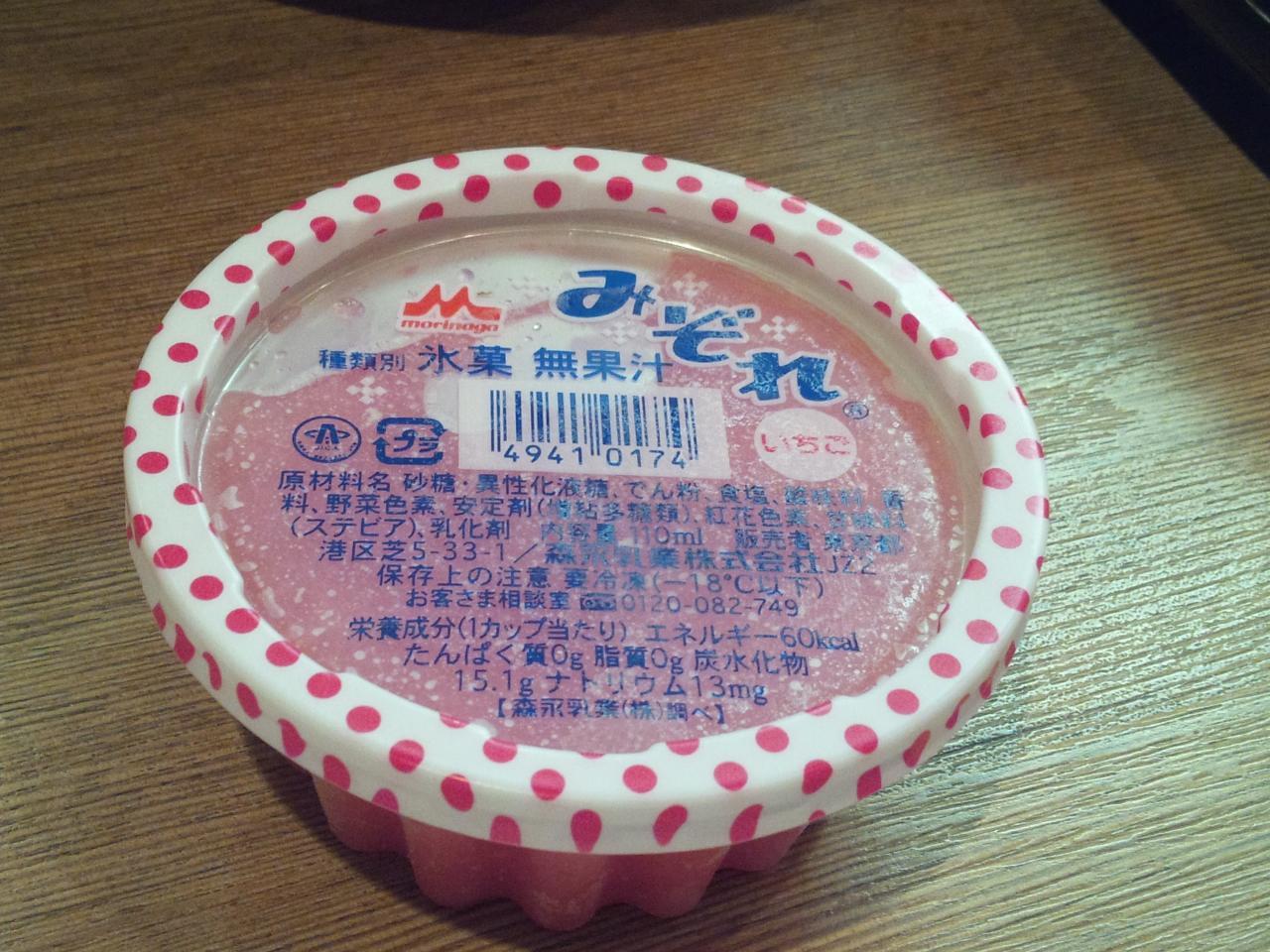 えぞや六角橋店(アイス)