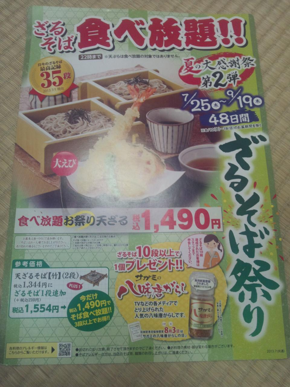 サガミ川崎宮前店(店内)