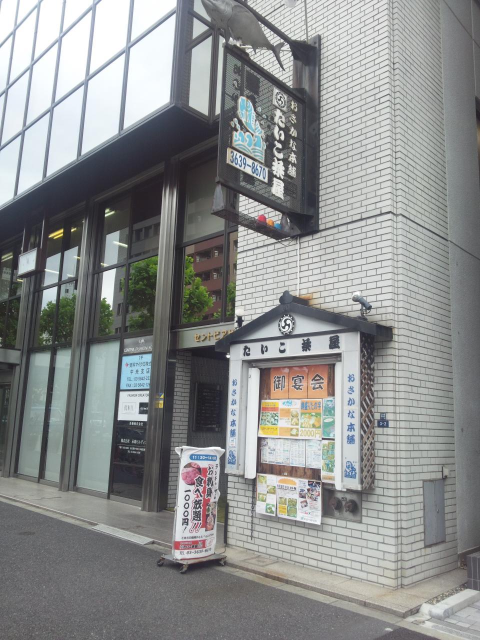 たいこ茶屋(店舗外観)