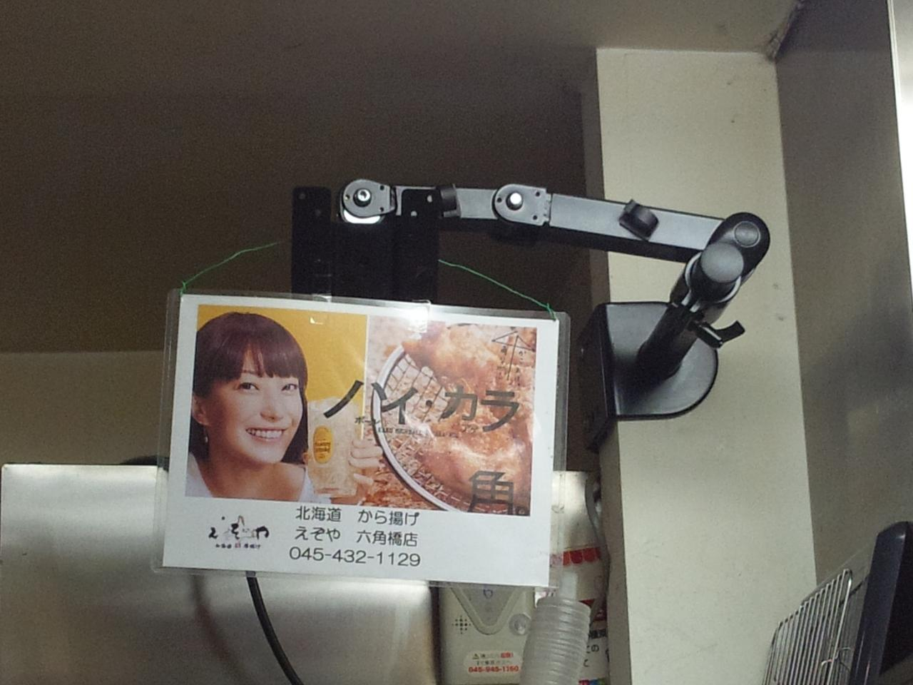 えぞや六角橋店(テレビ)
