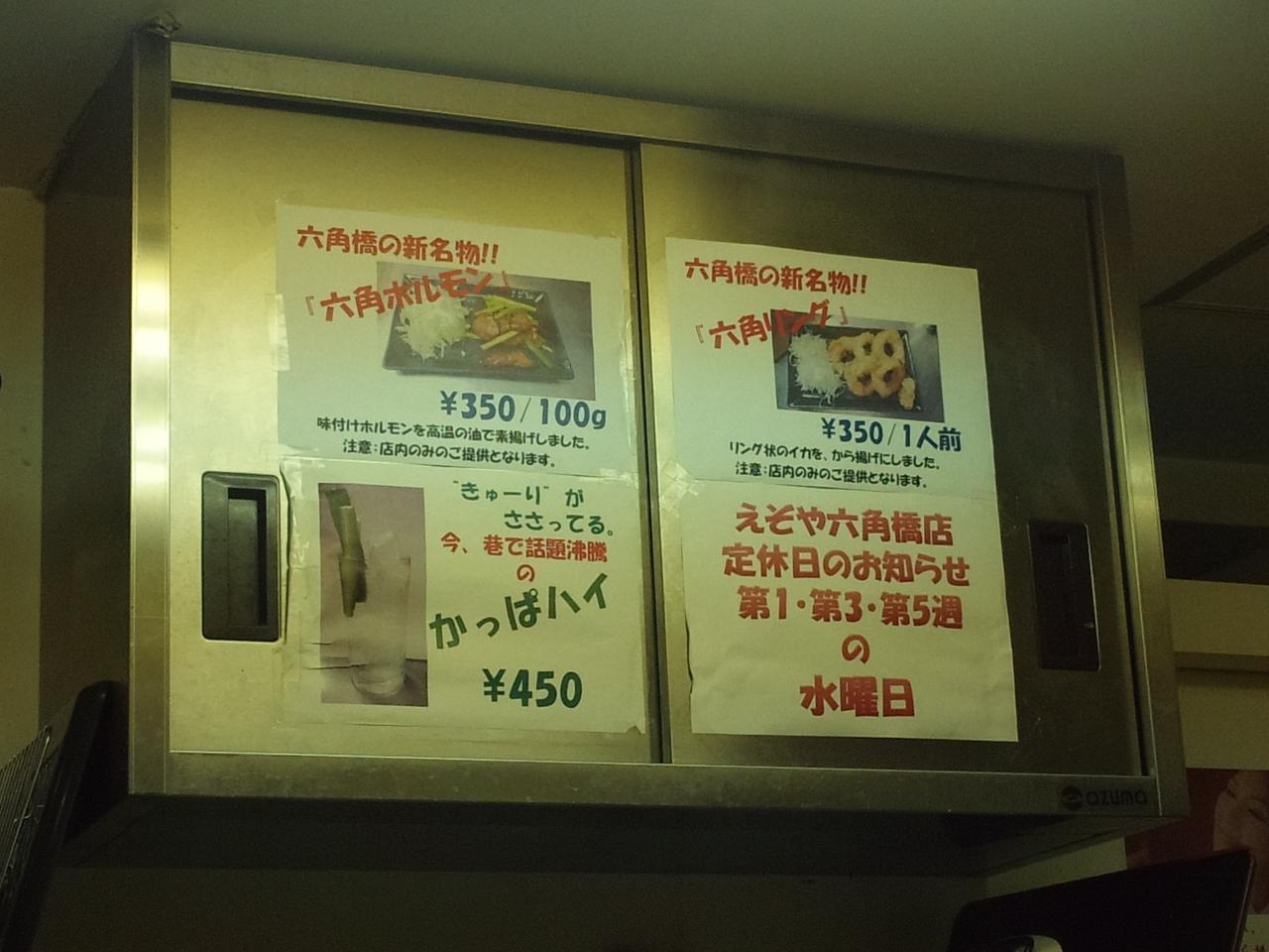 えぞや六角橋店(新メニュー)