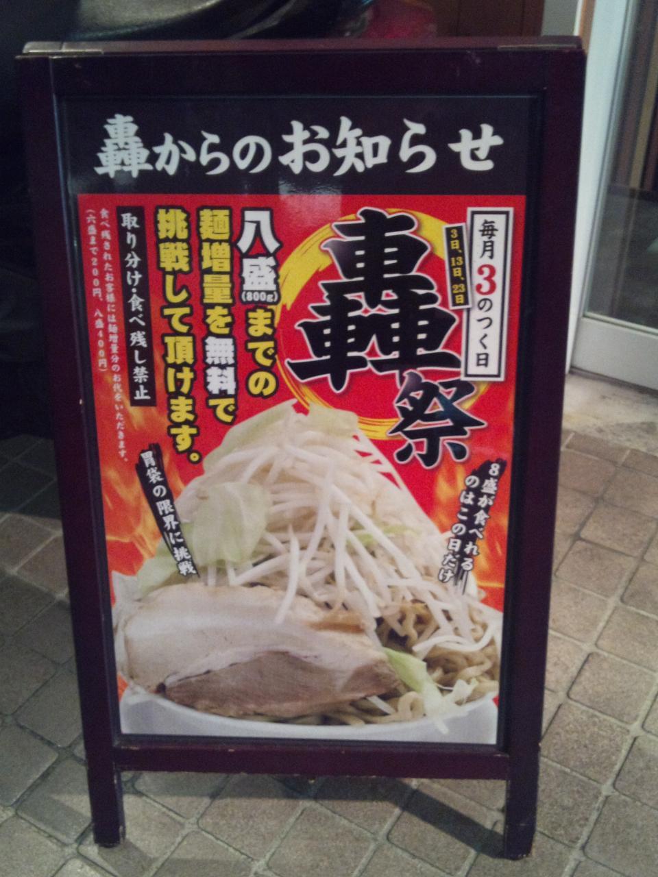 麺屋轟(看板)